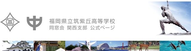 福岡県立筑紫丘高校同窓会関西支部